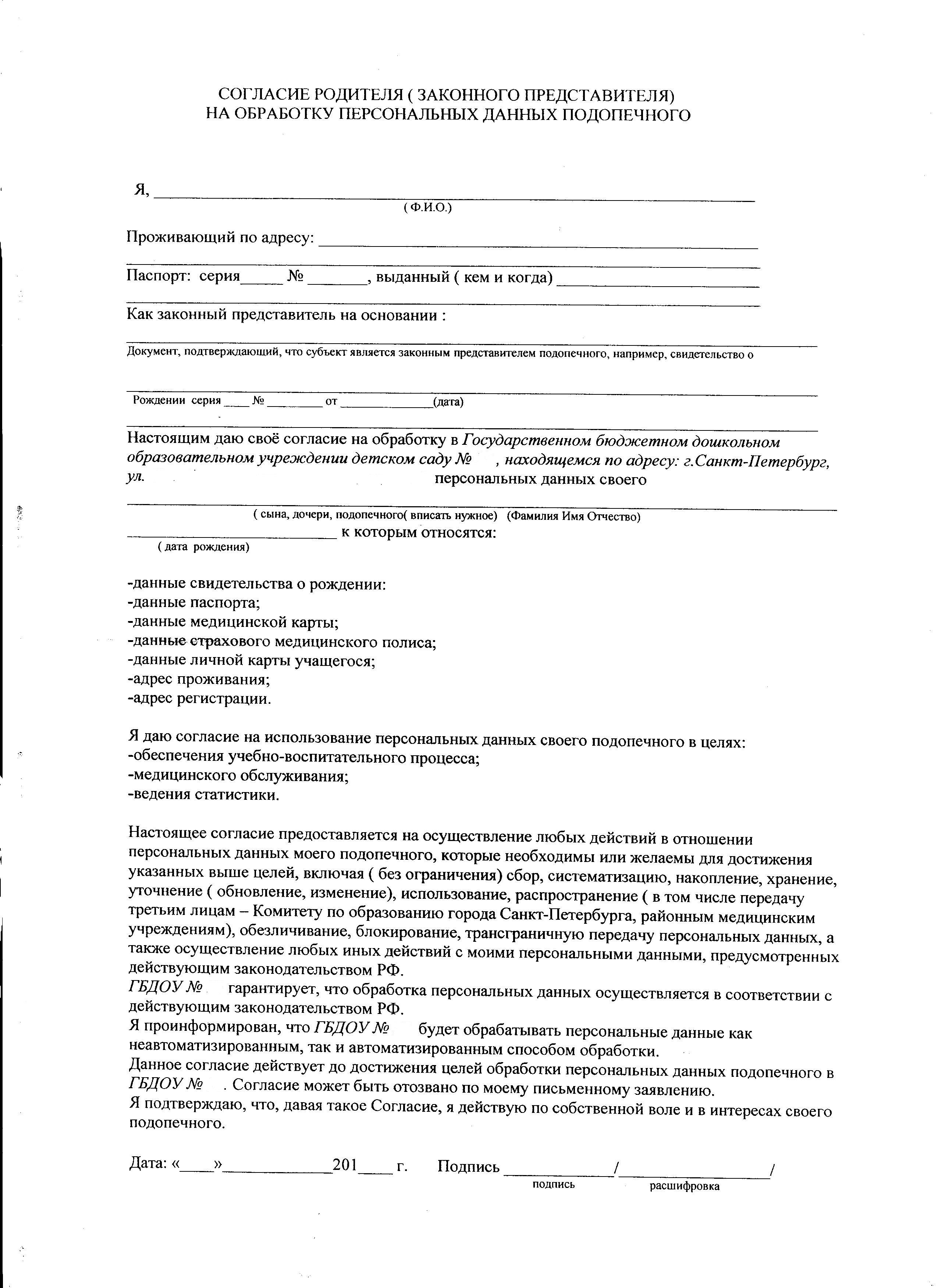 соглашение о передаче персональных данных образец